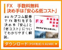 FX 手数料無料 決め手は「安心&低コスト」