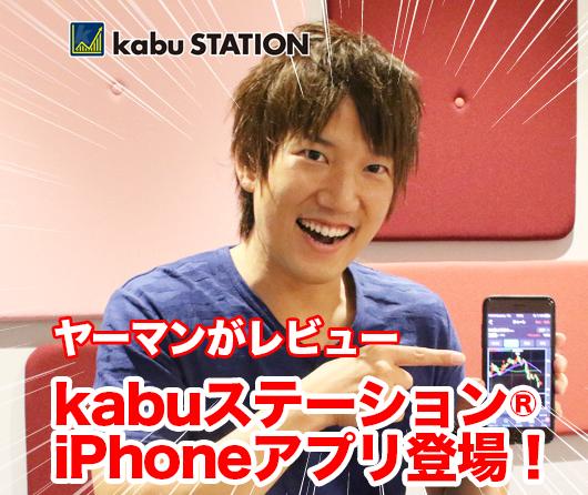 kabuステーションアイフォンアプリレビュー