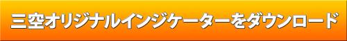 三空オリジナルインジケーターをダウンロード