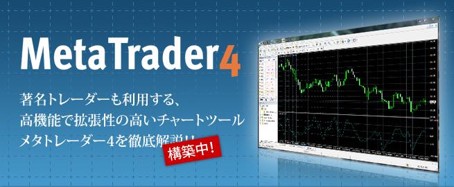 著名トレーダーも利用する、高機能で拡張性の高いチャートツール メタトレーダー4を徹底解説!!