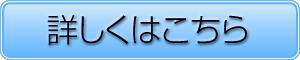 岡三オンライン証券について詳しくはこちら