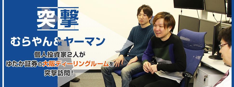 むらやん&ヤーマン、個人投資家2人が豊証券の大阪ディーリングルームを突撃訪問!