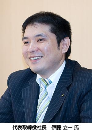代表取締役社長 伊藤 立一 氏