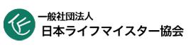 一般社団法人 日本ライフマイスター協会