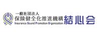 一般社団法人 保険健全化推進機構 結心会
