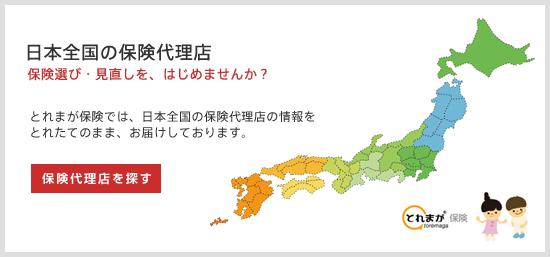 保険相談・保険見直し-日本全国の代理店を探そう