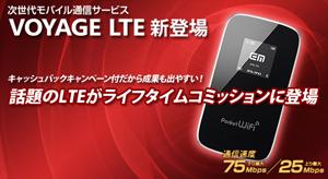 VOYAGE LTE 新登場