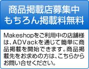 商品掲載店募集中 もちろん掲載料無料 Makeshopをご利用中の店舗様は、ADVackを通じて簡単に商品掲載を開始できます。商品掲載先をお求めの方は、こちらからお問い合せください。