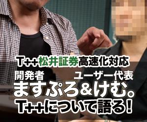 松井証券高速版対応